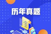 贵州毕节2020中级会计职称考试真题及答案