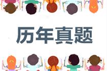 贵州铜仁2020年会计中级真题及答案