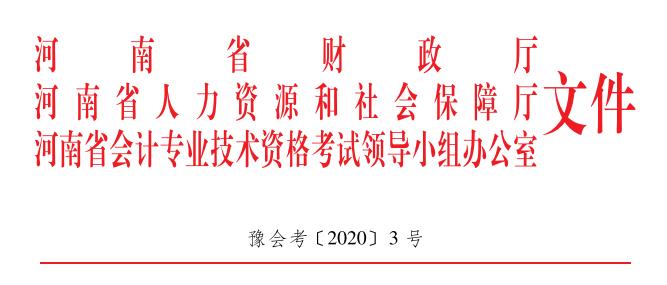 河南省2021年初级会计报名时间确定:12月15日开始