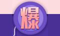 好消息!取得高级经济师证书可申办上海市常住户口