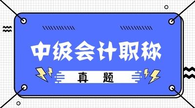 贵州贵阳中级会计考试历年真题