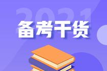 2021年高级经济师《财政税收》预习计划