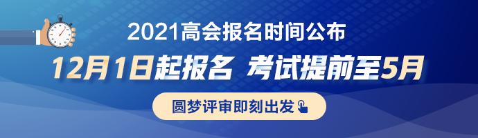 2021高级会计师报名12月1日开始