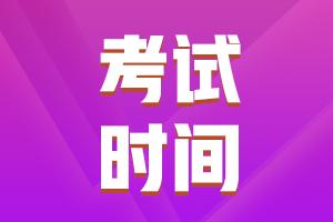重庆2021年中级会计资格考试时间