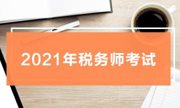 2021年税务师考试