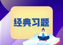 【易错题集锦】期货从业11月常见错题合集