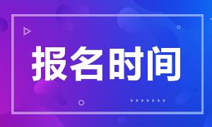宁夏2021年注会报名时间及报名费用!