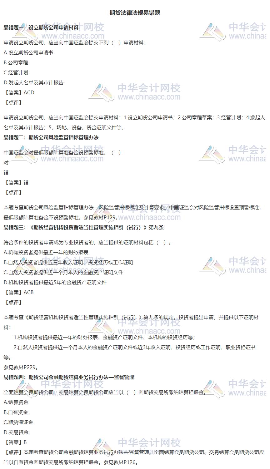 【易错题集锦】期货法律法规11月常见错题集锦