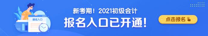 2021初级会计考试报名入口已开通
