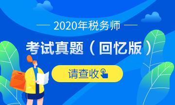 【真题】2020年税务师财务与会计真题及答案