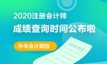 2020河南洛阳注册会计师成绩查询时间出了吗?