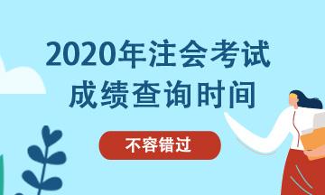 2020注会考试重庆地区成绩公布时间是什么时候?