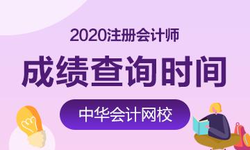 2020年辽宁沈阳注册会计师考试成绩什么时候公布?