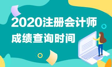 福建福州2020注会成绩查询时间公布了吗?