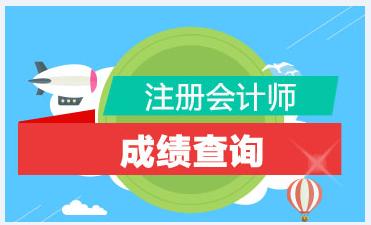 陕西西安2020年注册会计师成绩公布时间