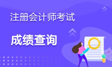 浙江温州2020年CPA成绩查询时间是什么时候?