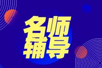 【名师指路】2021税务师《税法一》杨海波老师备考指导