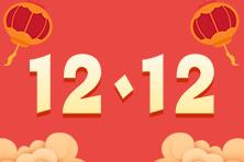 12◆12 开启年终钜惠!打折!直降!不玩套路!活动一览>