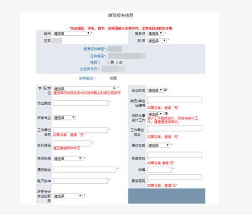 浙江2021年初级会计考试报名流程!建议收藏