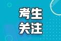 12月CMA中文考试考情分析!考试难度如何?