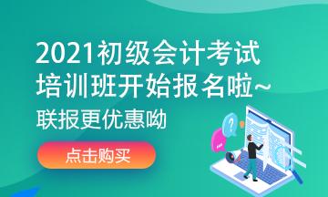 天津2021年初级会计考试培训班有几种选择?
