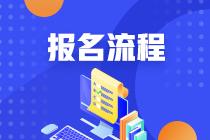 上海期货从业考试报名条件与报名流程?