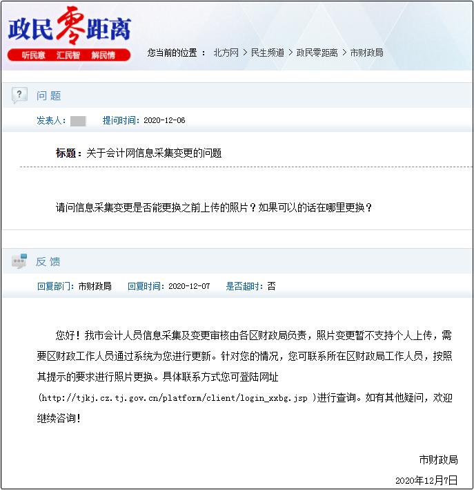天津市关于会计人员信息采集变更的相关问题