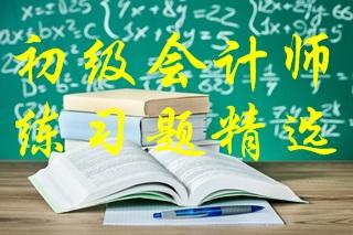 2021年初级会计考试《初级会计实务》练习题精选(三十六)
