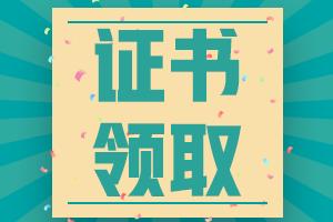 河南安阳中级会计证书领取时间2020是什么时候?
