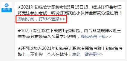 【预约提醒】2021年初级会计职称准考证打印提醒入口已开启