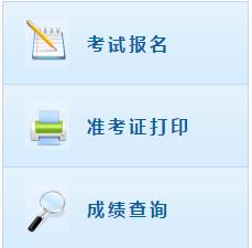 浙江2021年网上高级会计师报名入口