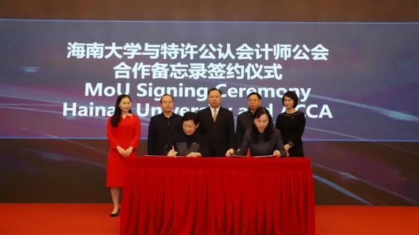 ACCA与海南大学签署合作备忘录 培养全新国际人才
