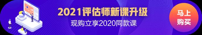 2021资产评估新课