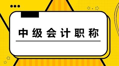 陕西铜川中级会计师考试科目2021
