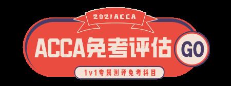 ACCA免考评估GO