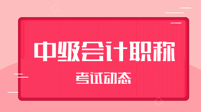 贵州毕节2021中级会计考试科目