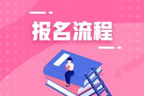 北京银行职业资格考试报名流程是什么?