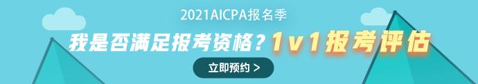 AICPA报考评估