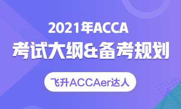 2021ACCA备考强势登场~《SBL》学习方法超全分享