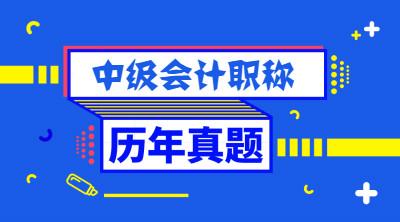 湖南中级会计职称考试历年真题