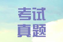 青海西宁中级会计职称考试真题及答案