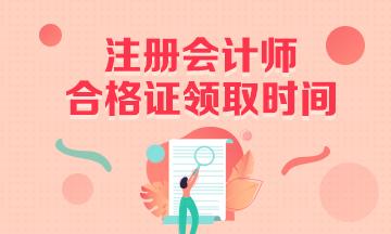 山东济南2020年注册会计师合格证申领时间