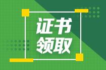 云南保山2020年初级经济师合格证书办理方式