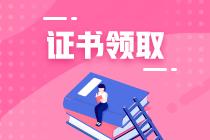 2020年贵州初级经济师合格证书什么时候发放?