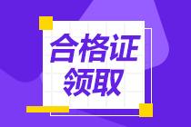 江苏连云港2020年初级经济师合格证书什么时候领取?