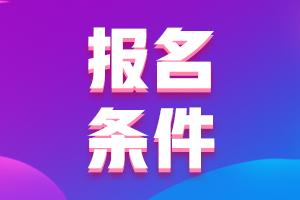 杭州期货从业资格老师的报名条件是什么?
