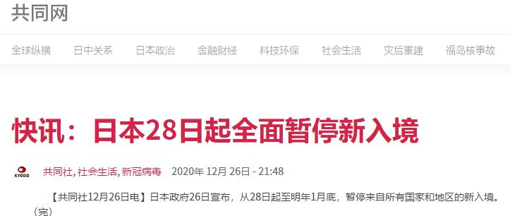 """@AICPA考生:日本紧急宣布""""封国"""" 28日起全面暂停新入境!"""