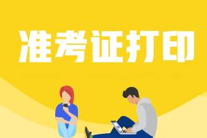 2021北京高级会计职称准考证打印时间是什么时候?