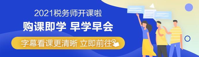 2021年税务师网课字幕功能上线 Get看课新姿势!
