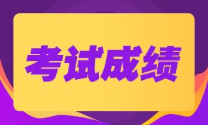 7月期货从业考试成绩查询官网
